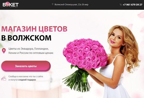 сайт магазина цветов