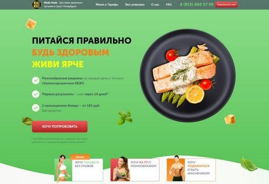 сайт по доставке питания