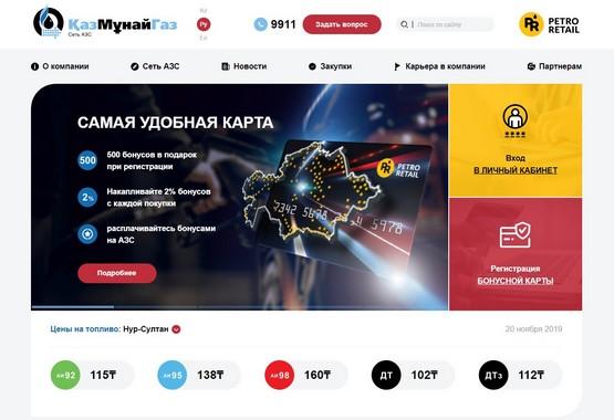 корпоративный сайт сети АЗС