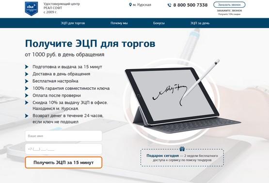 сайт удостоверяющего центра ЭЦП