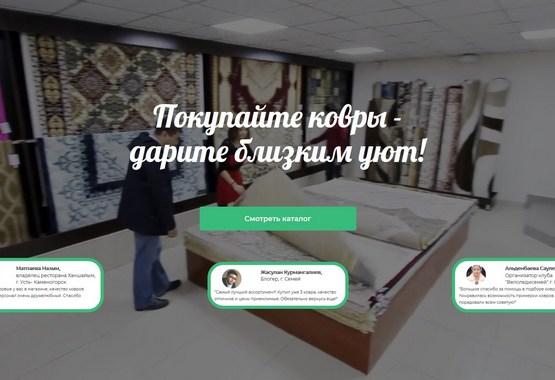 сайт магазина ковров