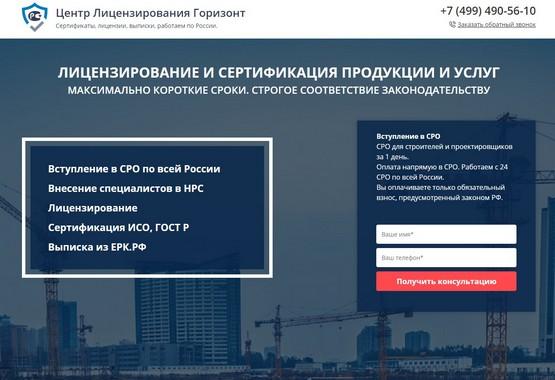 сайт центра лицензирования