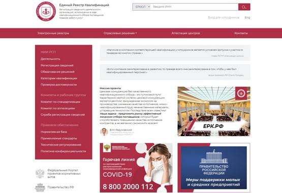 сайт каталог реестра