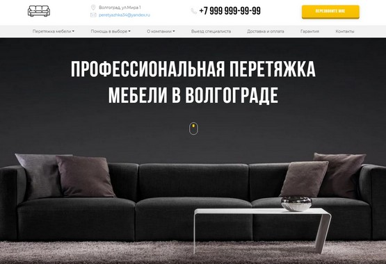 сайт по перетяжке мебели
