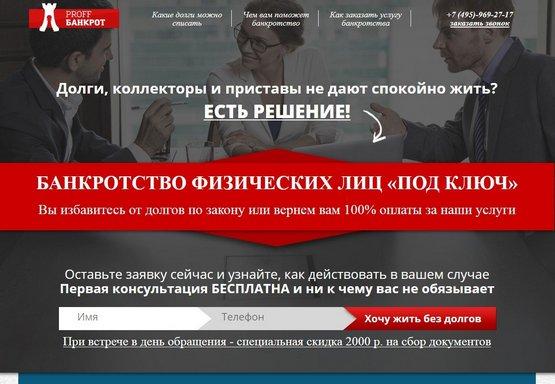сайт компании по банкротству