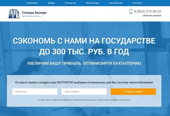 сайт бухгалтерской компании