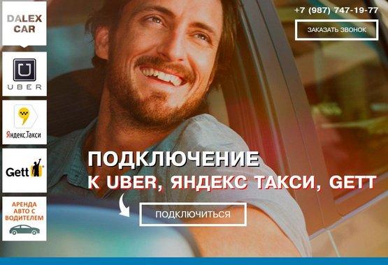 создание сайтов такси